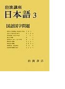 岩波講座 日本語 3 国語国字問題