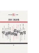 黒田三郎詩集