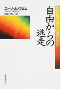 自由からの逃走 新版 (現代社会科学叢書)