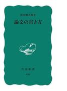 論文の書き方 (岩波新書 青版)(岩波新書 青版)