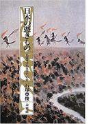 日本の憑きもの 俗信は今も生きている