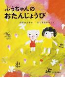 ふうちゃんのおたんじょうび (新日本出版社の絵本)