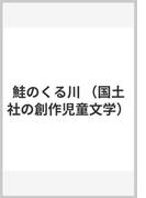 鮭のくる川 (国土社の創作児童文学)