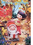 モモちゃんとアカネちゃん (児童文学創作シリーズ モモちゃんとアカネちゃんのほん)
