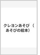 クレヨンあそび (あそびの絵本)