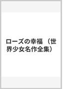 ローズの幸福 (世界少女名作全集)