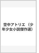空中アトリエ (少年少女小説傑作選)