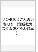 サンタおじさんのいねむり (偕成社カスタム版どうわ絵本)