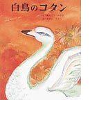 白鳥のコタン (むかしむかし絵本)