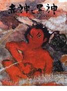 赤神と黒神 (むかしむかし絵本)