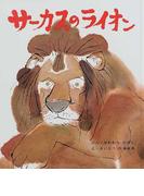 サーカスのライオン (おはなし名作絵本)