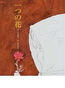 一つの花 (おはなし名作絵本)