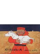 スーホの白い馬 モンゴル民話