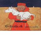 スーホの白い馬 モンゴル民話 (日本傑作絵本シリーズ)