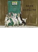 おおかみと七ひきのこやぎ グリム童話 (世界傑作絵本シリーズ スイスの絵本)