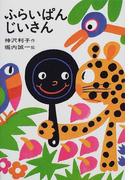ふらいぱんじいさん (日本の創作幼年童話)