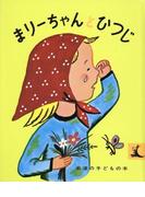 まりーちゃんとひつじ (岩波の子どもの本)