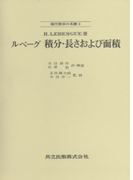 ルベーグ積分・長さおよび面積 (現代数学の系譜)