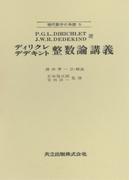 整数論講義 (現代数学の系譜)