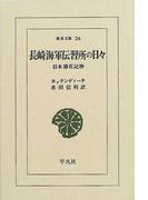長崎海軍伝習所の日々 (東洋文庫)(東洋文庫)