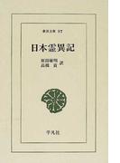 日本霊異記 (東洋文庫)(東洋文庫)
