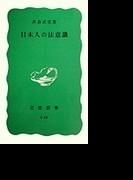 日本人の法意識 (岩波新書 青版)(岩波新書 青版)