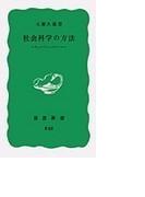 社会科学の方法 ヴェーバーとマルクス (岩波新書 青版)(岩波新書 青版)