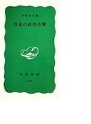 日本の近代小説 改版 (岩波新書 E)