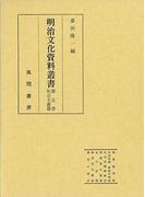 明治文化資料叢書 第5巻 社会主義編