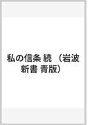 私の信条 続 (岩波新書 青版)(岩波新書 青版)