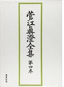 菅江真澄全集 第4巻 日記 4