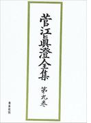 菅江真澄全集 第9巻 民俗・考古図
