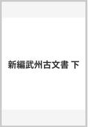 新編武州古文書 下