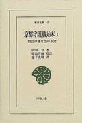 京都守護職始末 旧会津藩老臣の手記 1