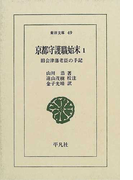 京都守護職始末 旧会津藩老臣の手記 1 (東洋文庫)(東洋文庫)