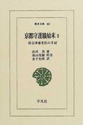京都守護職始末 旧会津藩老臣の手記 2 (東洋文庫)(東洋文庫)