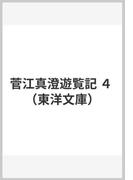 菅江真澄遊覧記 4 (東洋文庫)(東洋文庫)