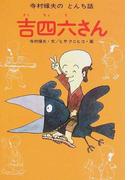 吉四六さん (寺村輝夫のとんち話)