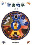 聖書物語 (偕成社文庫)(偕成社文庫)