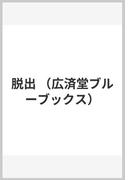 脱出 (広済堂ブルーブックス)
