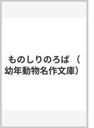 ものしりのろば (幼年動物名作文庫)