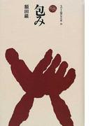 包み (ものと人間の文化史)