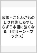 故事・ことわざものしり辞典 しらずしらず日本語に強くなる (グリーン・ブックス)