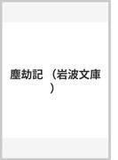 塵劫記 (岩波文庫)(岩波文庫)