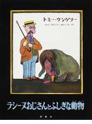 ラシーヌおじさんとふしぎな動物 (児童図書館・絵本の部屋)