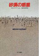 砂漠の惑星 (ハヤカワ文庫 SF)(ハヤカワ文庫 SF)