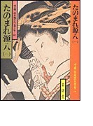 たのまれ源八 1 (山手樹一郎長編時代小説全集)