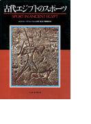 古代エジプトのスポーツ