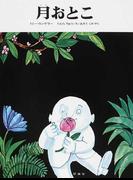 月おとこ (児童図書館・絵本の部屋)