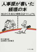 人事屋が書いた経理の本 (MGから生まれた戦略会計マニュアル)